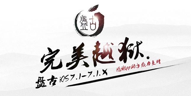 iOS 7.1.1 & iOS 7.1 Jailbreak: Pangu Tool veröffentlicht
