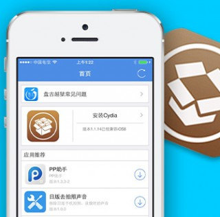 Pangu-Team kündigt Update mit Cydia-Integration an