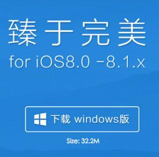 Pangu Jailbreak für iOS 8.0, 8.x & 8.1 angekündigt