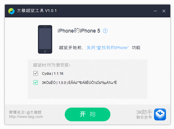 TaiG-iOS-8.1.1-Jailbreak_1