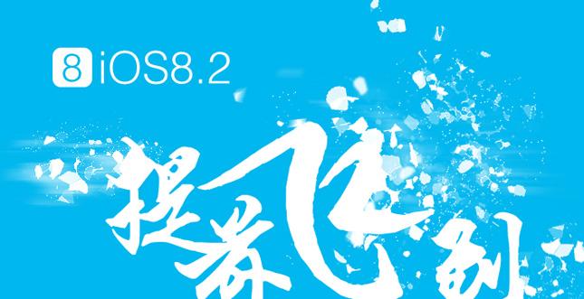 TaiG iOS 8.2 Jailbreak: Apple hat bereits zugeschlagen