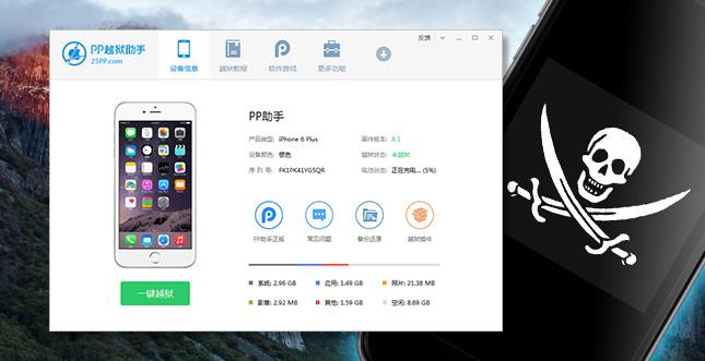 25PP liefert PP-Assistant-Jailbreak für iOS 8.3: Was ist dran?