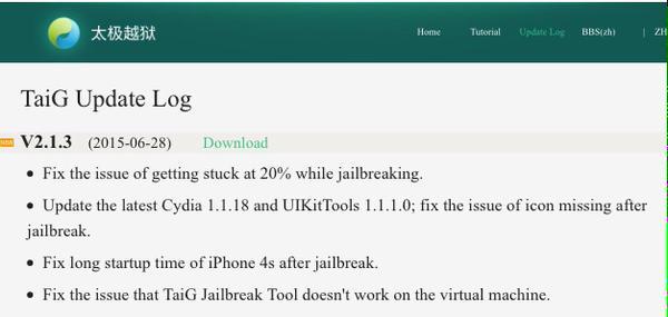 taig update log